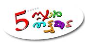Five Star Thattukada